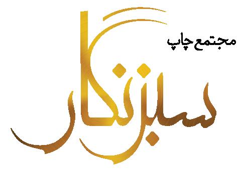 مجتمع چاپ سبزنگار Logo